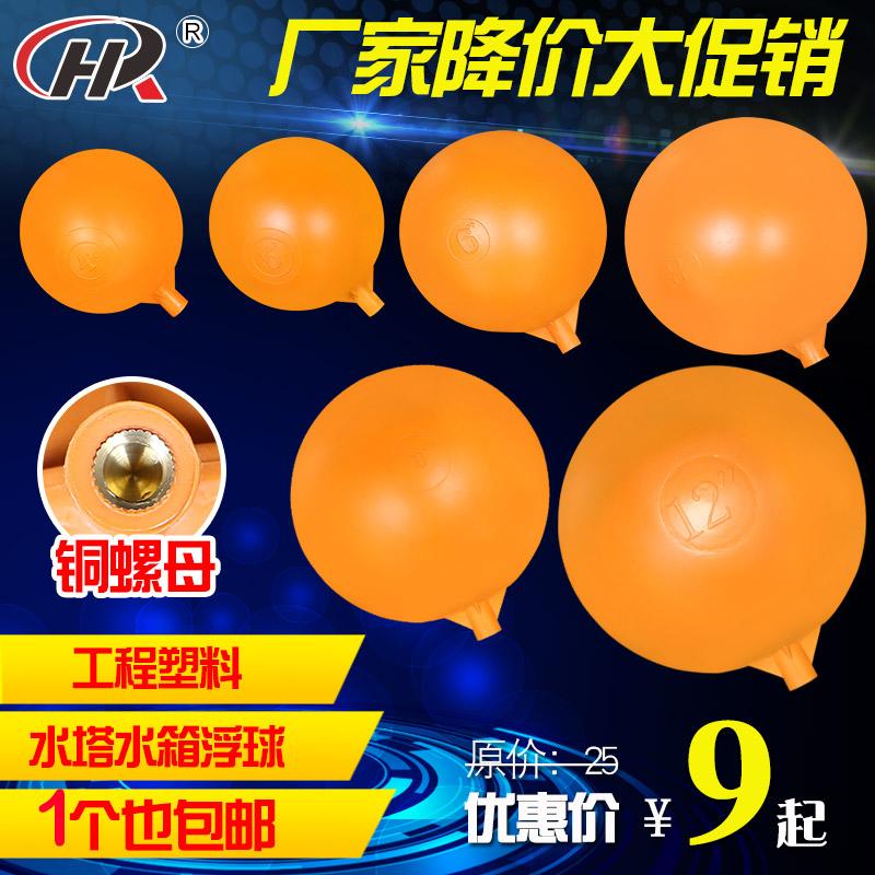 耐酸耐腐蚀水塔/水池/水箱控制浮球塑料浮球(满15元包邮)