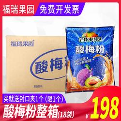 西安酸梅粉1000g×18批发乌梅酸梅汁果汁粉冲饮饮料速溶酸梅汤