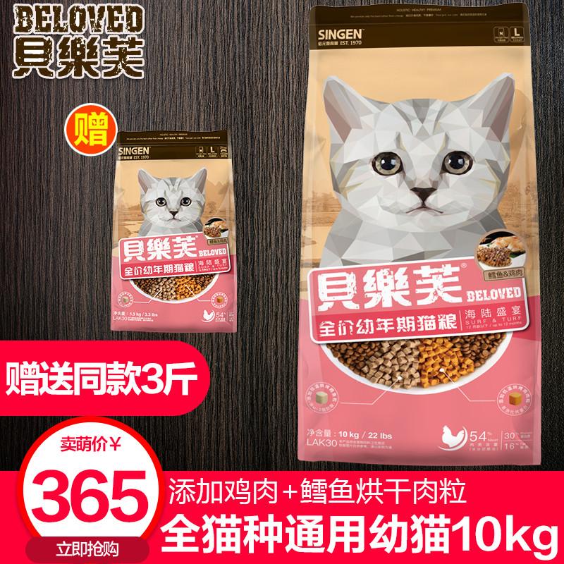 贝乐芙幼猫粮10kg鸡肉鳕鱼肉粒猫粮发育宝美毛英短猫粮主粮20斤