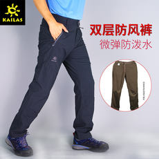 Kaile stone outdoor sports men and women micro-elastic double warm windproof pants autumn and winter hiking fleece trousers KG510149