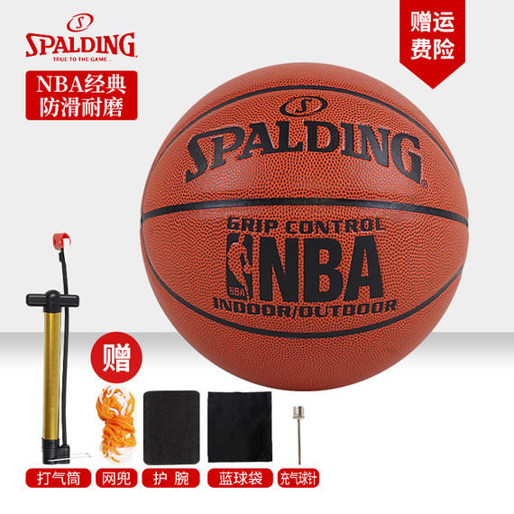 Buy one get six genuine Spalding 7th ball indoor and outdoor sports basketball NBA control game 74-604Y