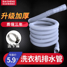Universal washing machine drain pipe outlet pipe down pipe extension pipe extension pipe hose automatic wave roller