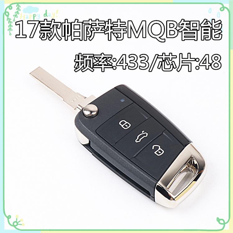 原厂17款大众帕萨特智能卡遥控器 新款帕萨特MQB一键启动折叠钥匙
