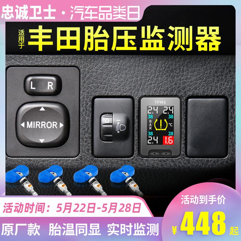 忠诚卫士丰田新卡罗拉雷凌rav4荣放普拉多OBD胎压监测器原厂内置