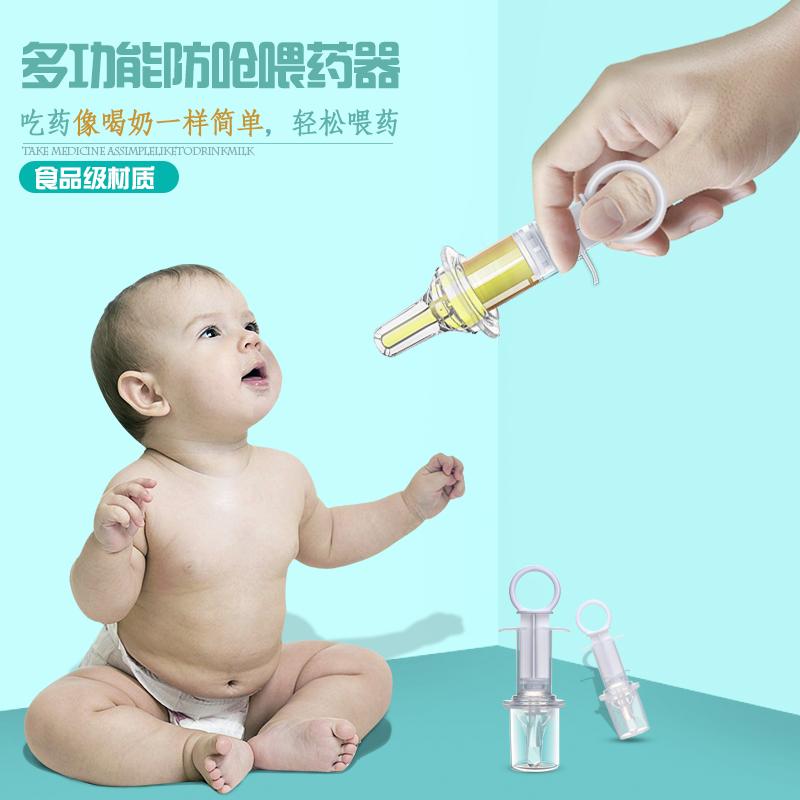 婴儿喂药器宝宝吃药喝水防呛神器针筒式奶嘴儿童婴幼儿喂水喂奶器