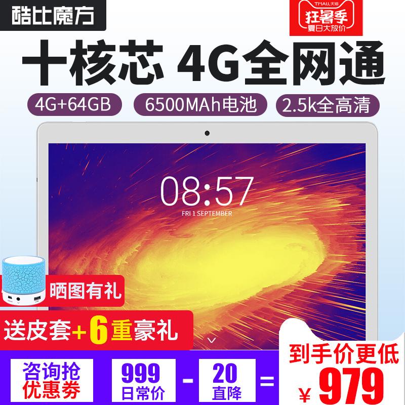 酷比魔方 M5 十核4G全网通 平板电脑 10.1英寸2.5K高清屏 联通移动通话 安卓 64GB 游戏吃鸡板4GB
