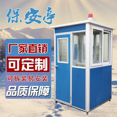 Aluminum alloy color steel guards security booth security pavilion sun room aluminum alloy security booth custom mobile home