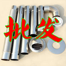 Diameter 60mm kitchen gas water heater accessories stainless steel exhaust pipe elbow anti-wind wind back aluminum foil tape