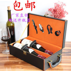 Universal Wine Box Wine Box Leather Box Big Belly Bottle Wine Box Double Gift Box Red Wine Packaging Box