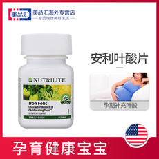 Amway Nutrilite iron folic acid tablets Pregnant women iron supplementation before pregnancy special US imports of health care products
