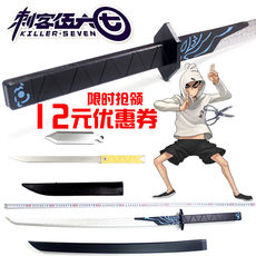 Assassin Wu Liuqi's knife anime weapon props magic knife thousand blade five six seven COS wood knife sword 567 plum 13