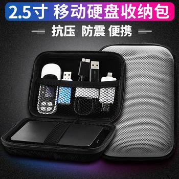 移動硬盤包2.5英寸希捷保護套鼠標充電寶東芝紐曼wd西部數據線耳機U盤收納包盒防水多功能數碼防震便攜