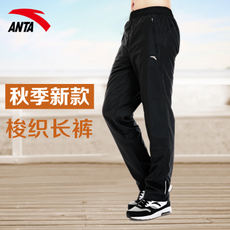 Anta sports pants men's trousers 2018 autumn new men's woven quick-drying casual running pants fitness training pants