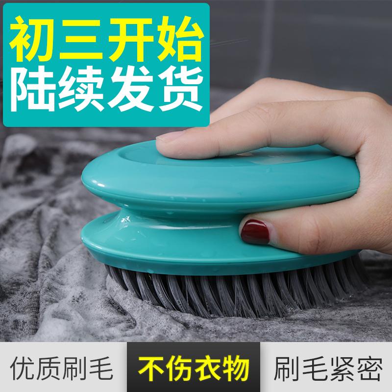 软毛洗衣洗鞋刷清洁衣服的刷子多功能板刷羽绒服家用专用鞋刷硬毛