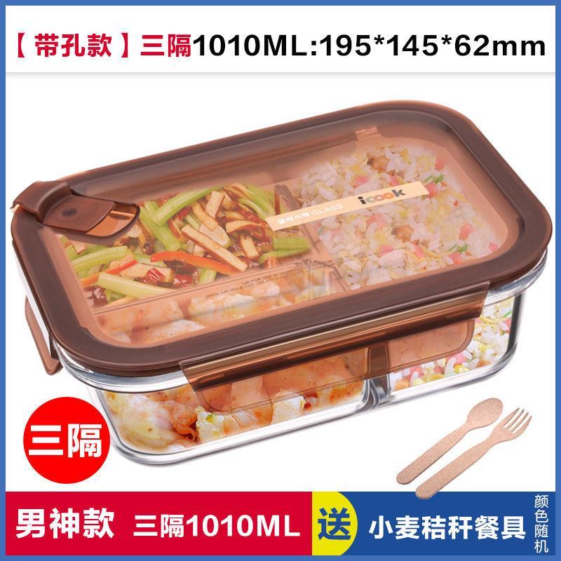 【送餐具】玻璃饭盒微波炉饭盒生男上班族便当盒学女保鲜盒密封碗
