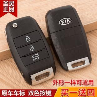 起亚k3新智跑钥匙壳新k5汽车折叠钥匙遥控器外壳