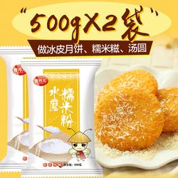【糯米粉500g*2袋】蜜丹儿水磨糯米糕粉汤圆粉冰皮月饼粉原材料