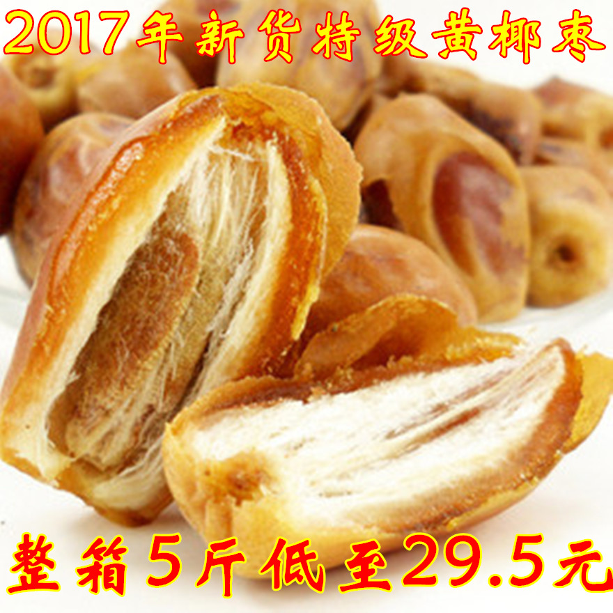 新货伊拉克黄金椰枣2500g阿联酋进口特级黑椰枣零食整箱5斤包邮