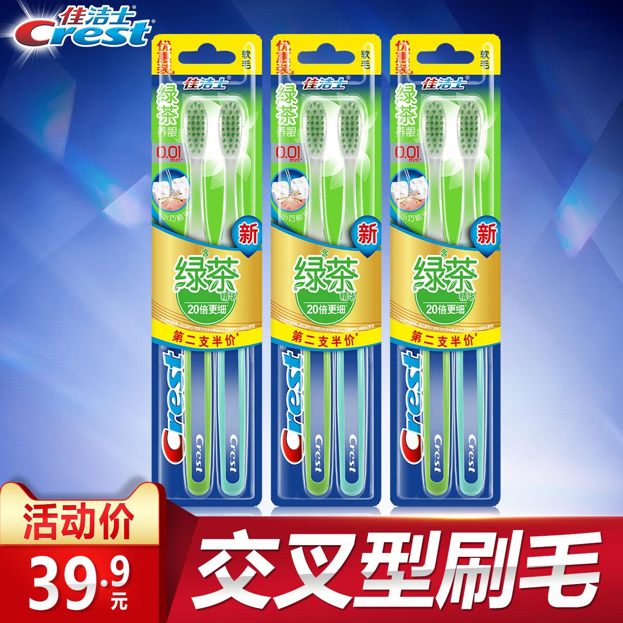 佳洁士超细柔韧牙刷绿茶养龈两只优惠装*3组合装