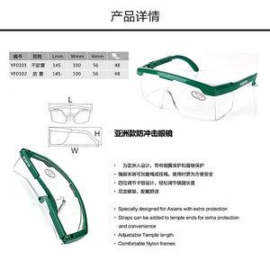 世达劳保防冲击护目镜透明防尘防沙挡风镜骑车眼镜 YF0102
