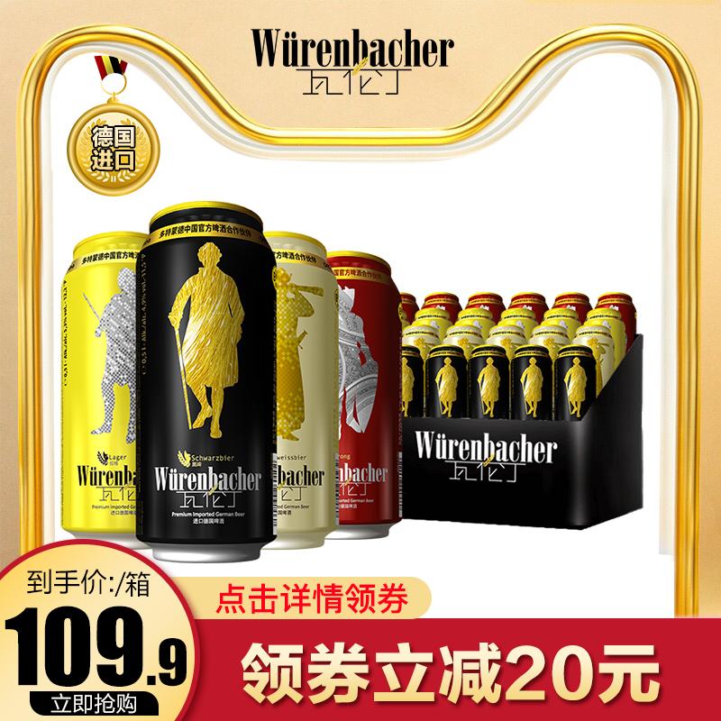 瓦伦丁德国进口啤酒500ml*24听混合装 小麦黑啤烈性拉格精酿整箱