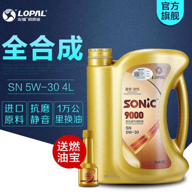 龙蟠SONIC9000 SN 5W-30全合成机油汽车机油汽油润滑油4L旗舰5w30