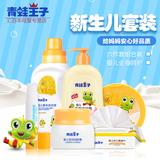 青蛙王子婴儿洗护用品刚出生宝宝用品大全洗浴护肤礼盒用品套装
