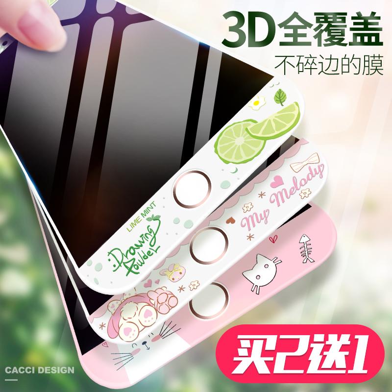 卡绮iPhone6钢化膜卡通彩膜全屏苹果6s手机膜可爱7plus贴膜潮女六