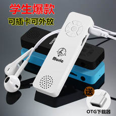 External mp3 card mp3 music player student sports running mini cute Walkman authentic MP3