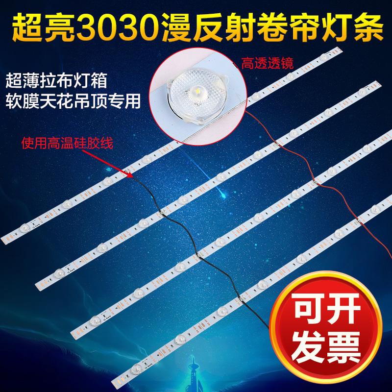 LED卷帘灯条 3030漫反射广告灯箱灯条软膜天花12V贴片拉布硬灯带