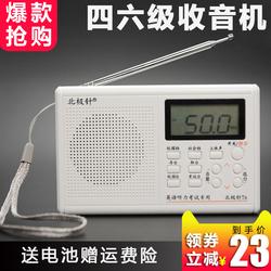 北极针 英语四六级听力收音机调频FM大学4级高考学生四级考试专用