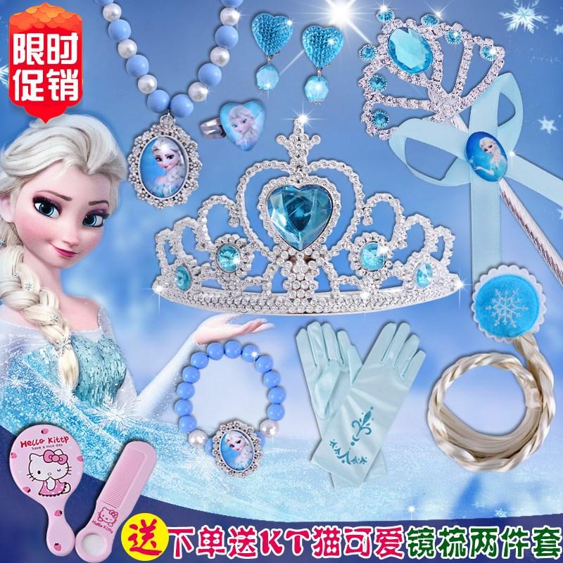儿童皇冠魔法棒女童冰雪奇缘演出公主皇冠爱莎安娜发箍头饰品手杖