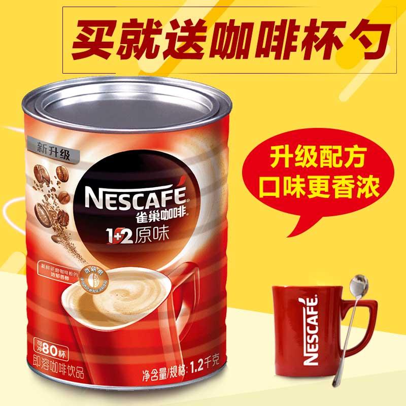 Nestle雀巢1+2原味1.2kg罐装三合一速溶咖啡粉雀巢1200g桶装咖啡