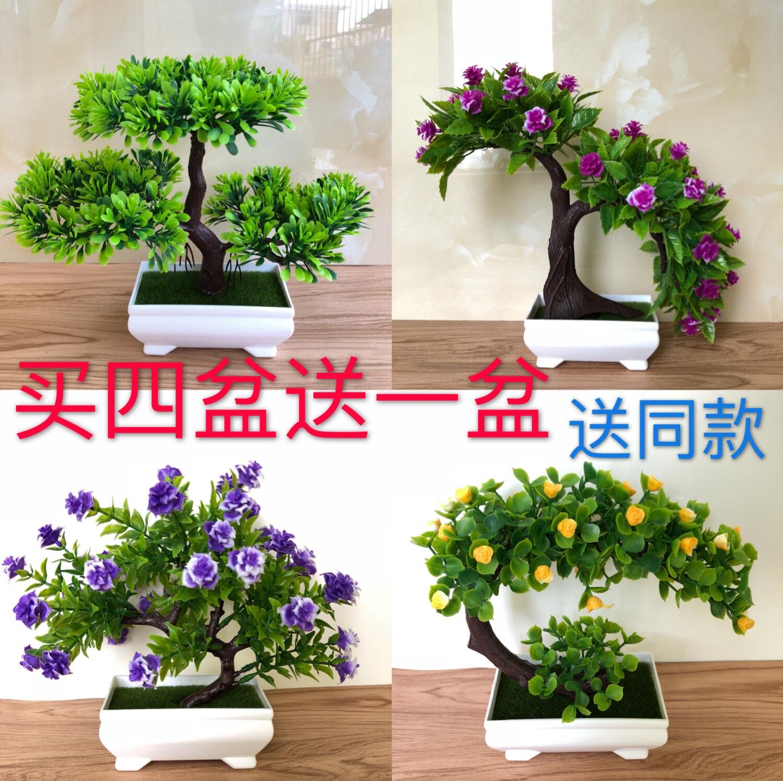 仿真植物假花塑料花套装家居装饰品摆件室内餐桌客厅插花艺小盆栽