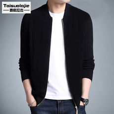 Men's Sweater Knit Sweater Cardigan Jacket Youth Korean Slim Trend Jacket Thin Knit Cardigan