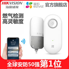 Hikvision fluorite A1C+T8 set Smart home security kitchen safety kit Wireless connection