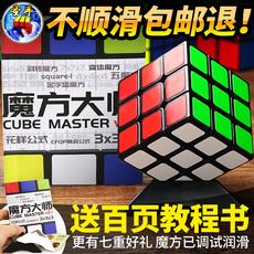 Sacred Legend Third-Oriented Rubik's Cube 2,345, 2453, Educational Toys, Beginner's Set, Decompression Professional Competition