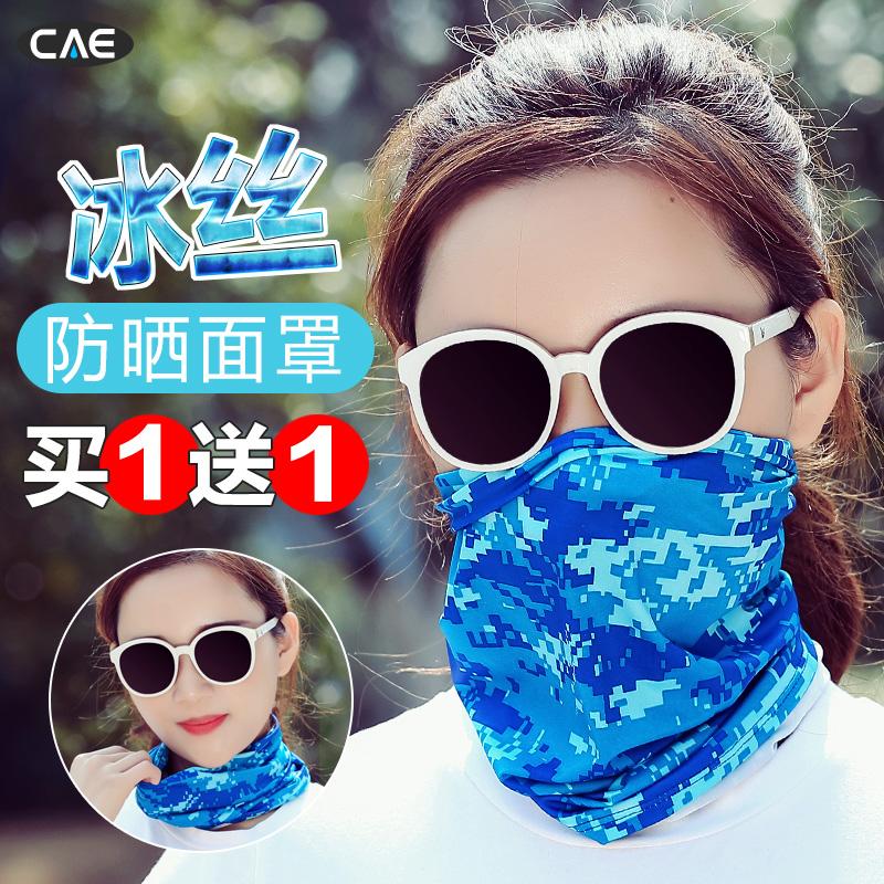 防晒冰丝围脖套男士女薄款夏季遮脸骑行面罩防紫外线头巾钓鱼面巾