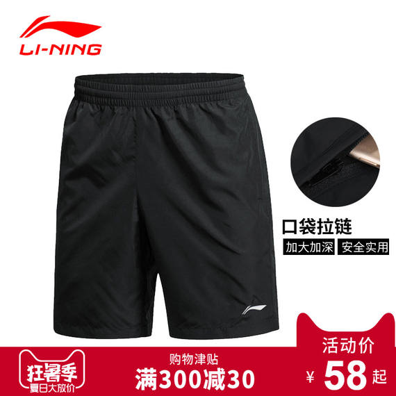 Li Ning sports shorts men's five pants summer quick-drying running fitness shorts casual pants beach pants with zipper