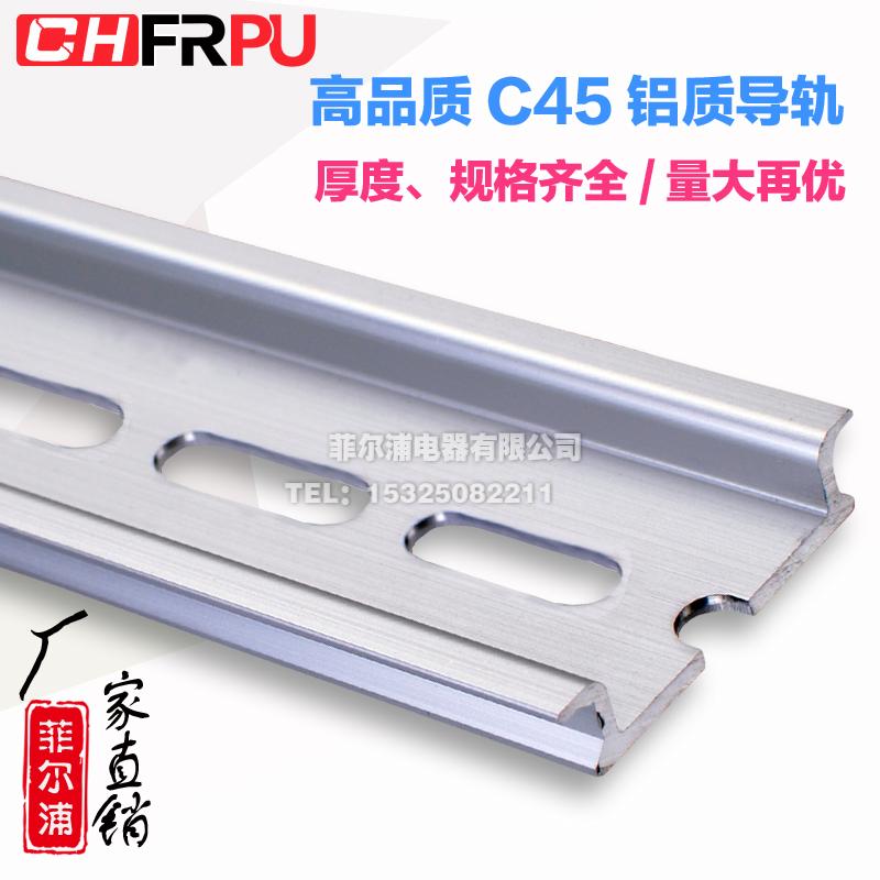 国标铝制卡固氧化C45导轨U型1.0厚TH35-7.5MM 空气开关铝卡轨