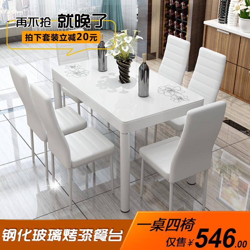 创意餐桌椅组合 小户型钢化玻璃桌吃饭桌简易省空间家用6人饭桌子
