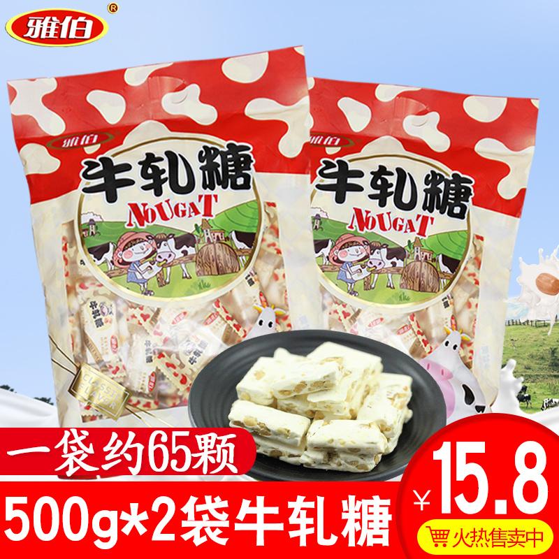 雅伯牛轧糖500g*2袋花生牛扎糖礼盒喜糖果散装零食批发年货包邮