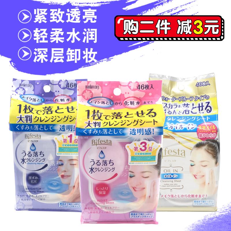 2包减3元 日本曼丹免洗卸妆湿巾棉 水嫩温和紧致保湿46/40枚