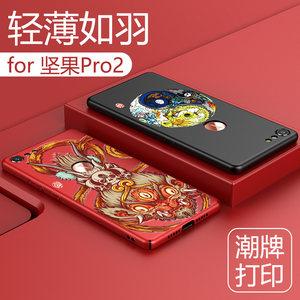 坚果Pro2手机壳锤子Pro男女款个性创意硬壳磨砂潮全包防摔保护套-图片