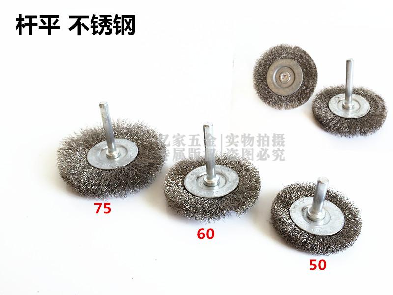杆平6*75不锈钢丝刷 带柄轮 木工打磨 去毛刺刷 花头电钻电磨专用