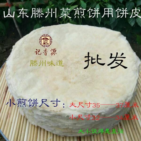 山东枣庄滕州菜煎饼专用手工小煎饼皮白面煎饼饼皮10件包邮批 发