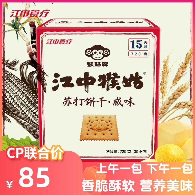 江中猴姑饼干15天装720g咸味苏打 零食代餐猴头菇饼干30包装梳打