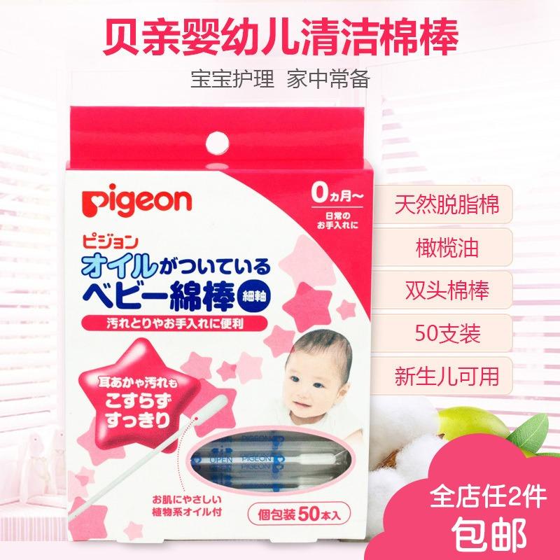 日本Pigeon贝亲婴儿棉签宝宝专用橄榄油棉花棒耳鼻清洁细棉棒50支