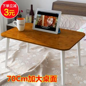 笔记本电脑桌写字桌 宿舍可折叠宿舍床上电脑桌简约床上懒人书桌