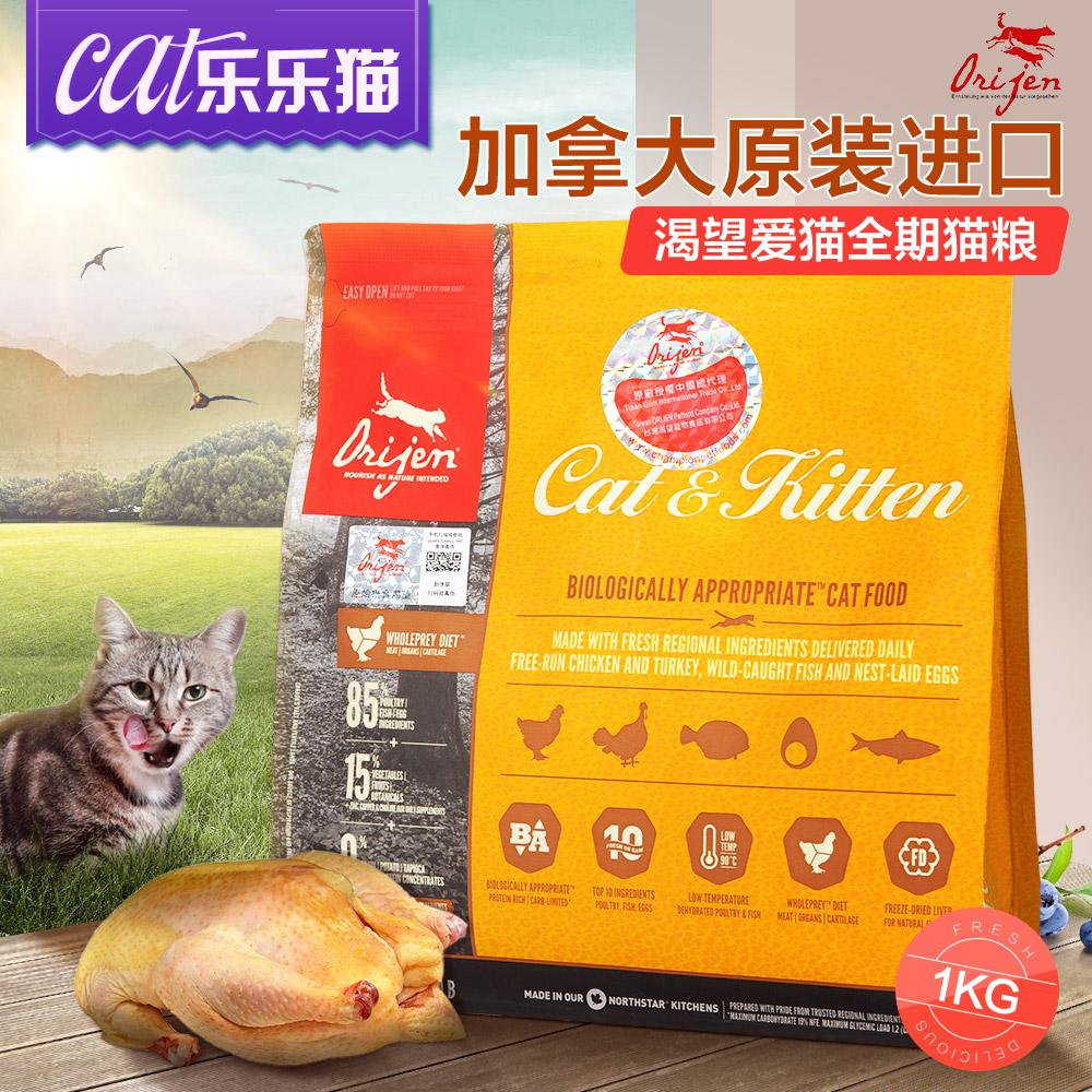 渴望猫粮爱猫成猫幼猫1KG宠物猫咪英短美短加菲布偶猫全阶段猫粮